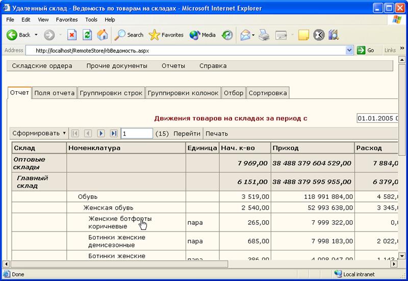 Программы 1с 8 83 82 описание программных продуктов